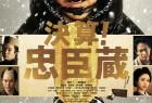 """[浪人47愁钱中][BD- MKV/2.78GB][日语中字][1080P][复仇者联盟展现高超""""愁""""钱技能!]"""