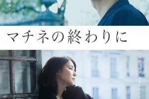 [剧演的终章][HD-MP4/2.2G][日语中字][720P][女记者和古典吉他演奏家之间的纯美爱情]