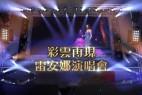 [彩雲再現雷安娜演唱會][HD- MKV/1.88GB][粤语][1080P][香港TVB雷安娜演唱會]