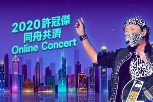 [2020許冠傑同舟共濟Online Concert][HD- MKV/1.13GB][粤语中字][1080P][线上演唱会]