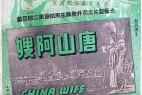 [唐山阿嫂][BD-MKV/2.2GB][粤语中字][1080P][经典香港剧情]