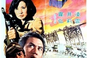 [丁一山][HD-MP4/1.29G][国语中字][720P][香港邵氏经典冒险电影]