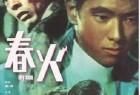 [春火][HD-MP4/1.40G][国语中字][720P][香港邵氏经典电影]