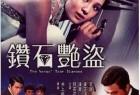 [钻石艳盗][HD-MP4/1.62G][国语中字][720P][香港邵氏经典犯罪电影]