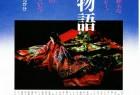 [竹取物语][BD- MKV/2.24GB][日语中字][1080P][改编自日本古老传说]