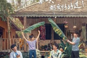 [向往的生活第四季第十集][HD-MP4/1.82G][国语中字][1080P][在一起就是向往的生活]