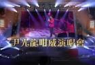 [尹光龍咁威演唱會] [HD-MKV/1.96GB][1080P][粤语][香港最新演唱会]
