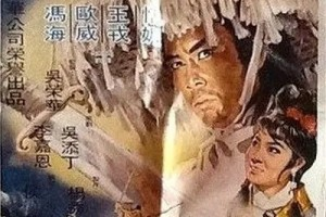 [神威宝刀] [WEB-MKV/1.98GB][1080P][国语中字][经典武侠电影]