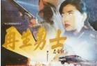 [再生勇士][HD-MP4/1.36G][国语中字][1080P][郑浩南经典动作犯罪电影]
