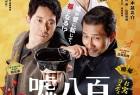 [噓八百:京都篇] [BD-MKV/2.32GB][1080P][日语中字][最新日本喜剧大片]
