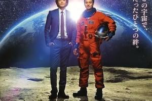 [宇宙兄弟] [BD-MKV/2.81GB][1080P][日语中字][豆瓣7.2高分喜剧电影]