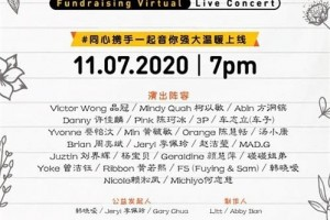 [音你强大线上公益演唱会] [WEB-MKV/4.16GB][1080P][国语][马来西亚公益演唱会]