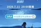 [bilibili夏日毕业歌会2020][HD-MP4/5G][国语中字][1080P][豆瓣8.5高分B站毕业歌会]