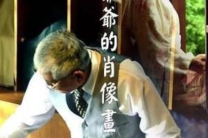 [苏爷爷的肖像画][HD-MP4/1.1G][国语中字][1080P][老裁缝苏爷爷的年轻记忆]