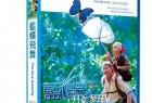 [蓝蝴蝶/蓝蝶飞舞][BD-MKV/2.12GB][英语中字][1080P][亚马逊丛林中神秘力量的蓝色蝴蝶]