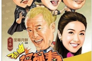 [无敌福禄寿][BD- MKV/2.02GB][国语中字][1080P][爆笑励志片 曾志伟/陈法拉/薛凯琪]