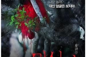 [紅衣小女孩][HD-MP4/1.57G][国语中字][1080P][台湾恐怖获奖电影]
