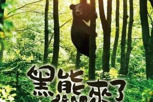 [黑熊来了][HD-MP4/2.1G][国语中字][1080P][台湾个人首部山林生态电影]