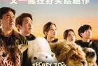 [兽头救兵][BD-MKV/2.58GB][韩语中字][720P][《鸡不可失》团队神爆笑新作]