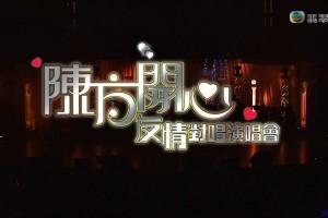 [陳方開心友情對唱演唱會][HD-MKV/2GB][粤语中字][1080P][友情對唱演唱會]