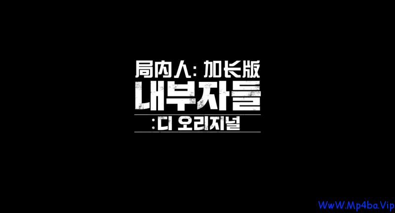 局内人.导演剪辑版.特效中字.Inside.Men.2015