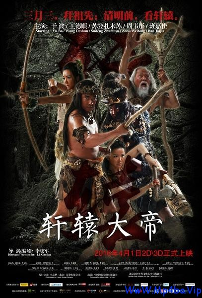 轩辕大帝.Xuan.Yuan.The.Great.Emperor.2016.HD720P.X264.AAC.Mandarin.CHS-ENG.Mp4Ba