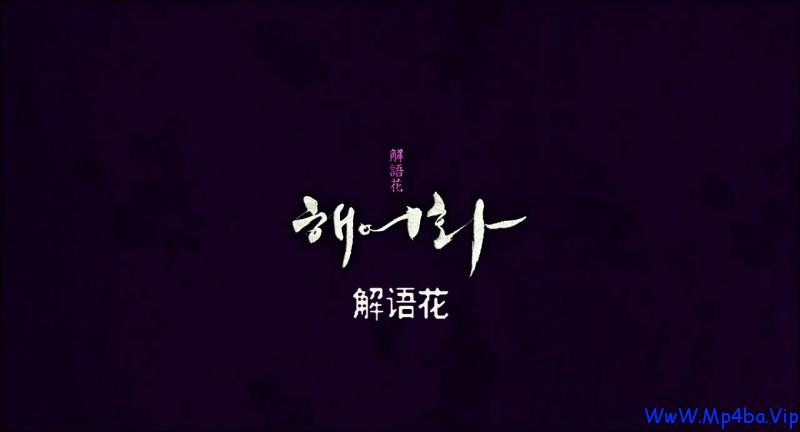 解语花.Love.Lies.2016.HD720P.X264.AAC.Korean.CHS.Mp4Ba