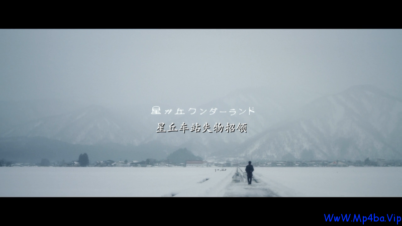 星丘车站失物招领.Lost.and.Found.2016.BD720P.X264.AAC.Japanese.CHS.Mp4Ba