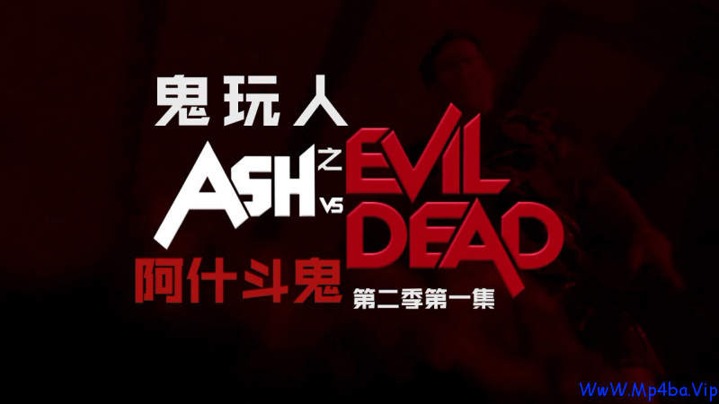 鬼玩人之阿什斗鬼.Ash.vs.Evil.Dead.S02E01.2016.HD1080P.X264.AAC.English.CHS-ENG.Mp4Ba