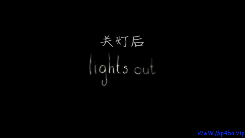 关灯后.Lights.Out.2016.HD1080P.X264.AAC.English.CHS-ENG.Mp4Ba