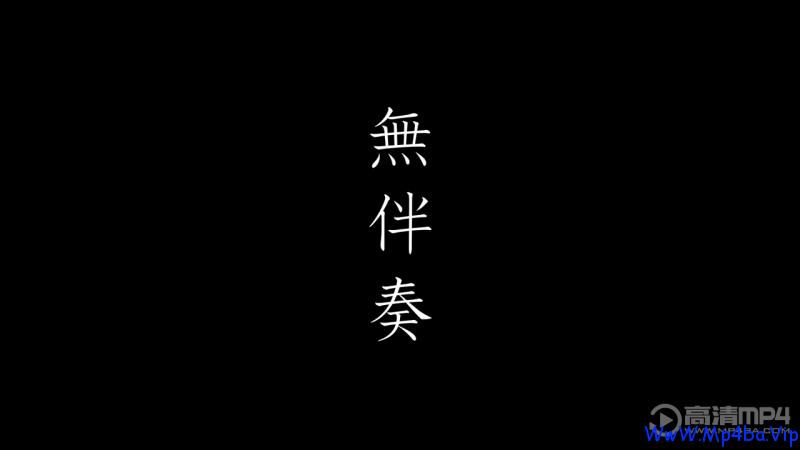 无伴奏.A.Cappella.2016.BD720P.X26