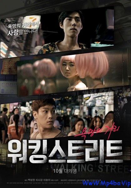 [步行街 walking street BD-MP4/1.91G 韩语无字 2016最新韩国限制级]