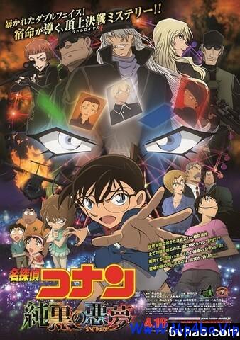 《名侦探柯南:纯黑的恶梦》720p.国日双语.BD中字