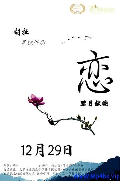 2016喜剧剧情《恋》1080p.HD国语中字