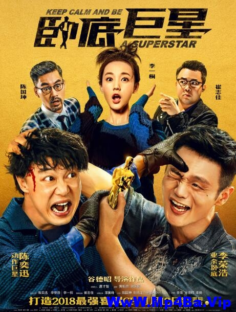 [简体字幕]卧底巨星.Keep.Calm.and.Be.A.Superstar.2018.4K.2180p.WEB-DL.X264.AAC.2Audio-3.96GB
