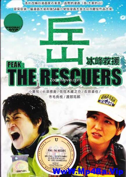 [简体字幕]岳:冰峰救援.Peak.The.Rescuers.2011.1080p.BluRay.x264.CHS-3.79GB