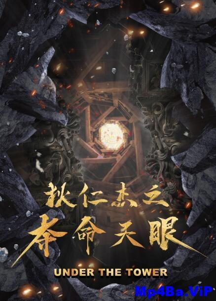 [简体字幕]狄仁杰之夺命天眼.2018.1080p.WEB-DL.X264.AAC-1.2GB