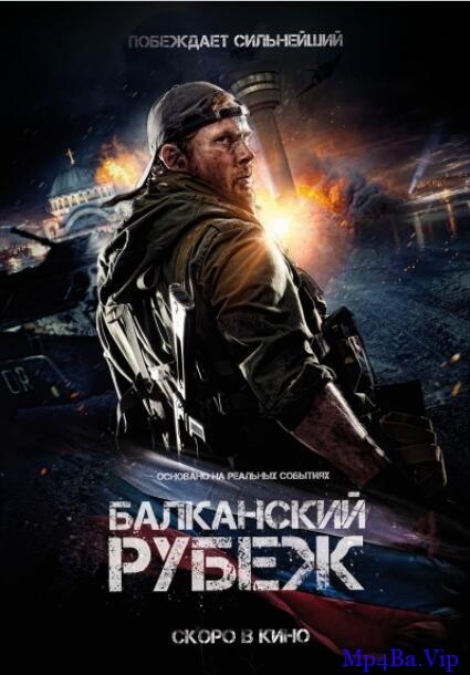 [巴尔干边界/绝密突袭][HD-MP4/1.5G][俄语中字][720P][俄罗斯动作战争大片]