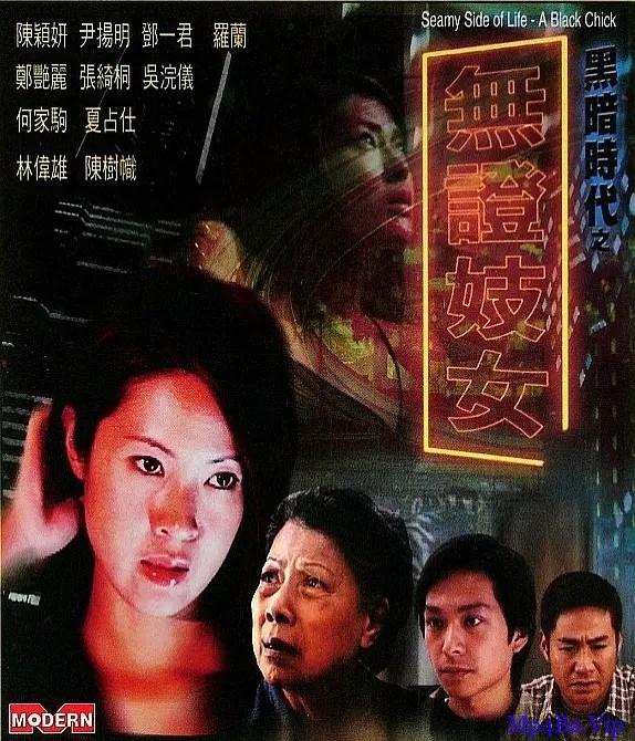 [黑暗时代之无证妓女][DVD-MKV/1.02GB][国粤双语中字][720P][反应社会黑暗题材的电影]