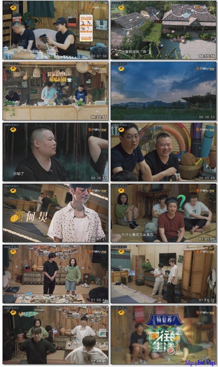 [向往的生活第四季第八集][HD-MP4/1.72G][国语中字][1080P][在一起就是向往的生活]